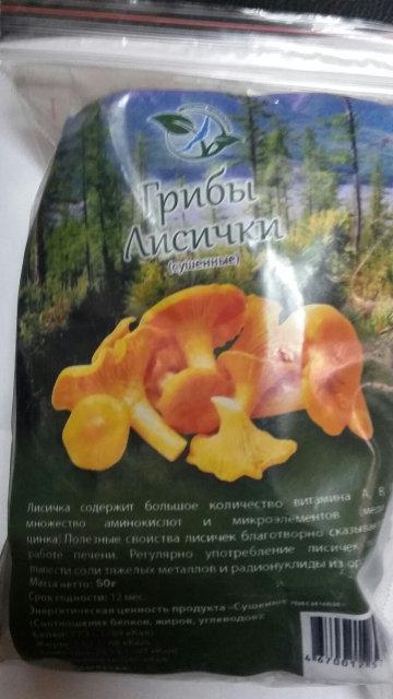 Лисички (грибы; противопаразитарное, жировой гепатоз, гепатит, зрение), 50 г