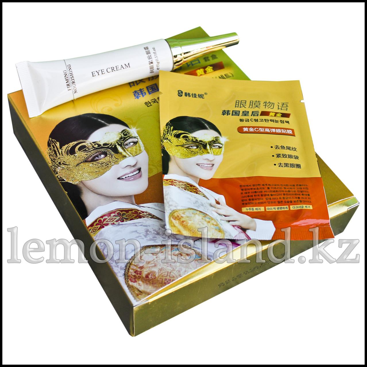 Набор из масок и крема для кожи вокруг глаз