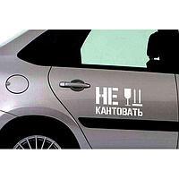 """Наклейка на авто """"Не кантовать"""", фото 1"""