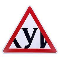 "Наклейка - знак на авто ""Куй"""