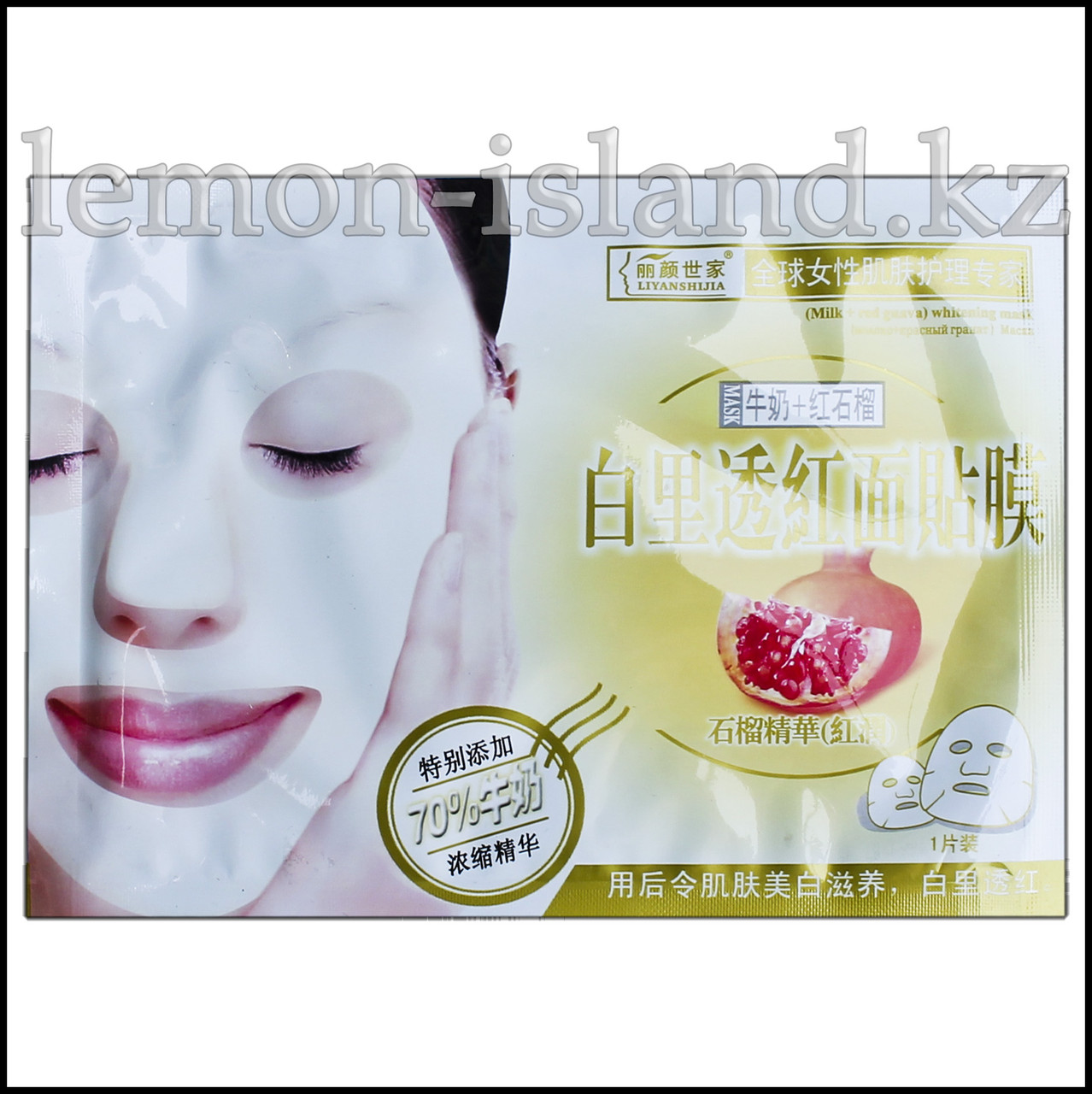 Маска для лица тканевая с экстрактом граната.