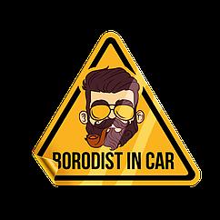 "Наклейка на машину ""BORODIST IN THE CAR"""