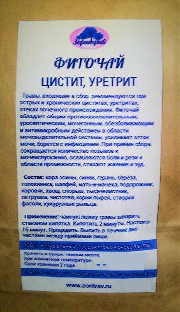 Фиточай Цистит, уретрит, 180 г