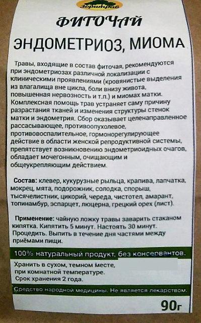 Фиточай Эндометриоз, миома, 90 г