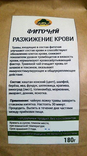 Фиточай Разжижение крови, 180 г