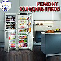 Заправка фреоном холодильников в Алматы