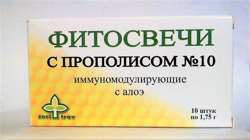 Фитосвечи (суппозитории) №10, Иммуномодулирующие с алоэ, 10 шт