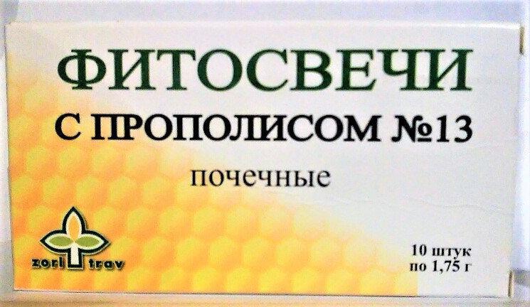 Фитосвечи №13, Почечные, 10 шт