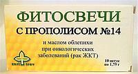 Фитосвечи №14, Рак ЖКТ, с облепихой, 10 шт
