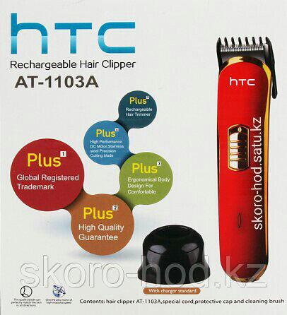 Триммер для бороды HTC, Алматы