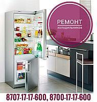 Ремонт и обслуживание холодильников, качественно с гарантией