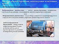 Вибродиагностика дымососов, вентиляторов, мельниц, фото 1