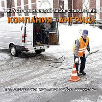 Прочистка и промывка труб канализации Медеуского Района Алматы от компании АнГрид