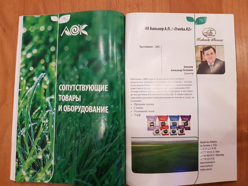 Каталог Ассоциации Озеленения Казахстана.