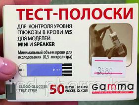 Тест-полоски Gamma MS №50 (для глюкометров Gamma MINI и SPEAKER), фото 3