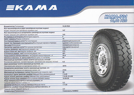 10,00R20 Кама-701 н.с.16 147/143F КАМА, фото 2