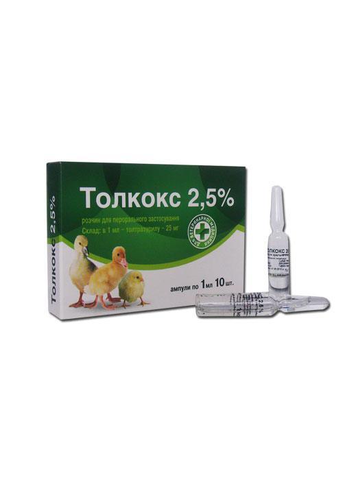 Толкокс 2,5% 10 мл кокцидиостатик