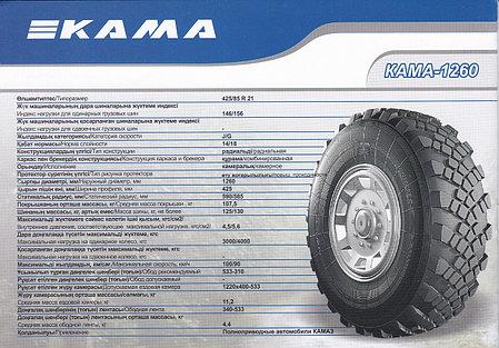 425/85R21 Кама-1260 н.с.18 156G КАМА, фото 2