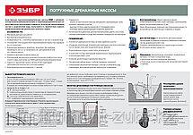Насос ЗУБР фекальный погружной, 250 Вт, пропускная способность 150 л/мин, напор 7,5 м, чугунный корпус, с поплавком, фото 2