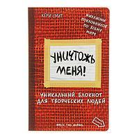 Уничтожь меня! Уникальный блокнот для творческих людей. Автор: Смит К., фото 1