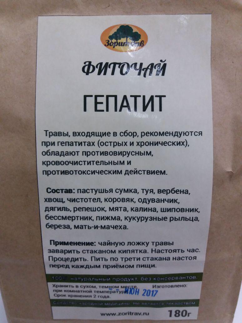 Фиточай Гепатит, 180 г