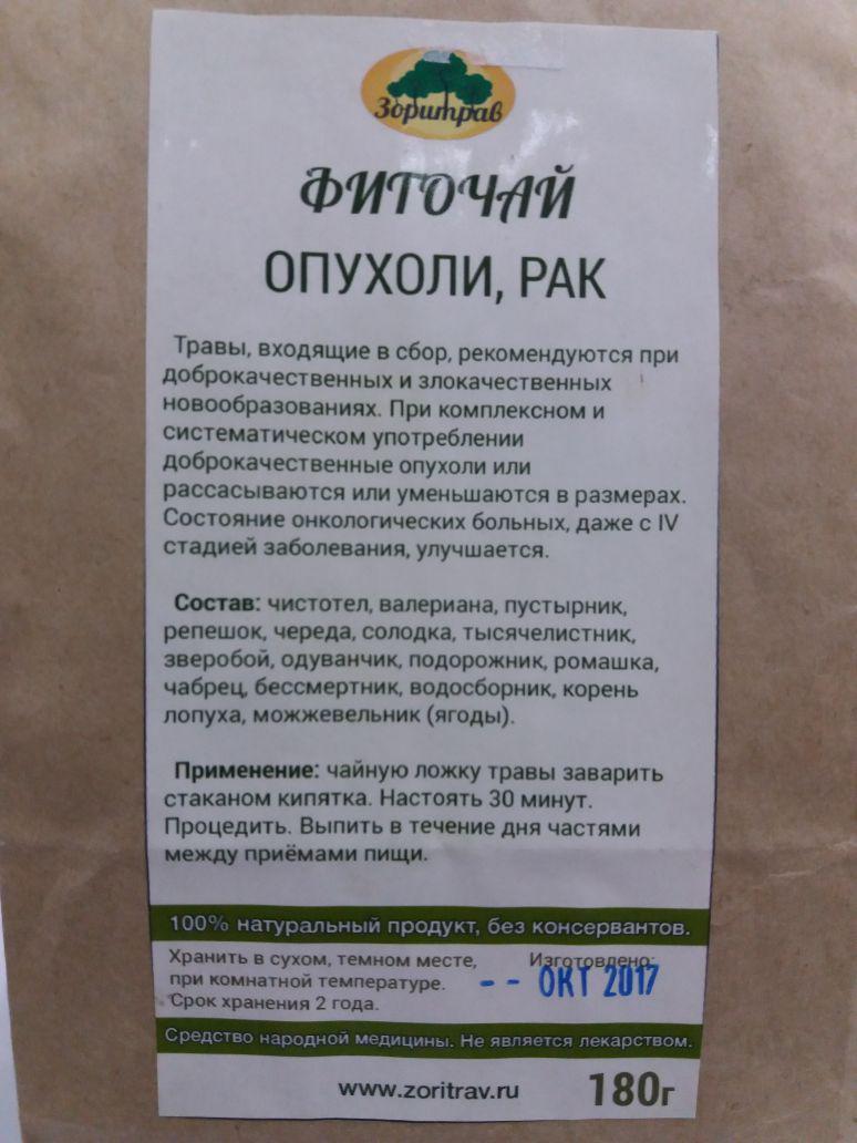 Фиточай Опухоли, Рак, 180 г