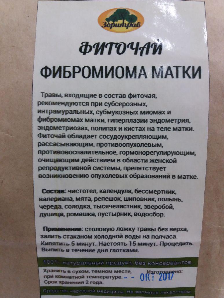 Фиточай Фибромиома матки, 180 г