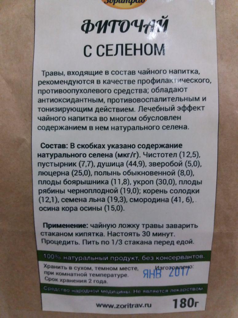 Фиточай с селеном, 180 г
