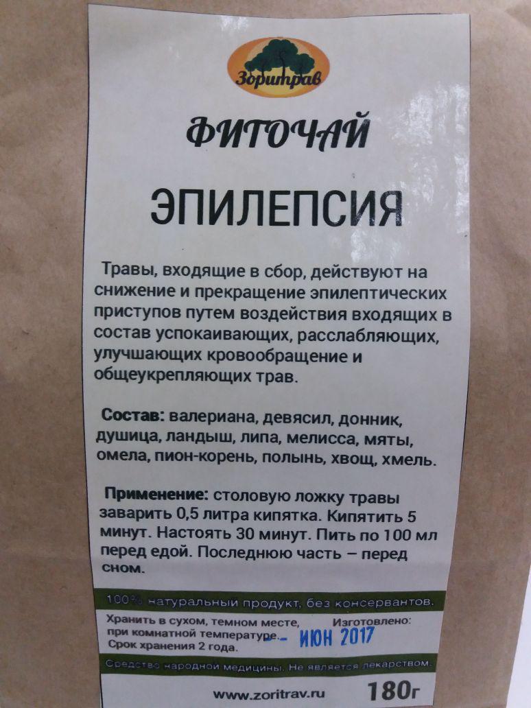 Фиточай Эпилепсия, 180 г