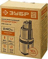 """Насос """"Родничок"""" вибрационный, ЗУБР НПВ-240-10, шнур 10м, 240Вт, 24л/мин, напор 60м,погружной,для чистой воды,верх. забор, II класс эл/без-ти, фото 3"""