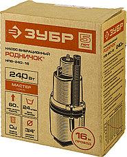 """Насос """"Родничок"""" вибрационный, ЗУБР НПВ-240-16, шнур 16м, 240Вт, 24л/мин, напор 60м,погружной,для чистой воды,верх. забор, II класс эл/без-ти, фото 3"""