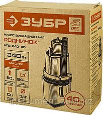 """Насос """"Родничок"""" вибрационный, ЗУБР НПВ-240-40, шнур 40м, 240Вт, 24л/мин, напор 60м,погружной,для чистой воды,верх. забор, II класс эл/без-ти, фото 3"""