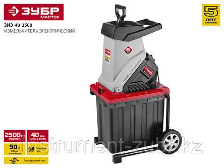 Измельчитель садовый электрический, ЗУБР ЗИЭ-40-2500, р/с 40 мм, контейнер 50 л, 2500 Вт, фото 2