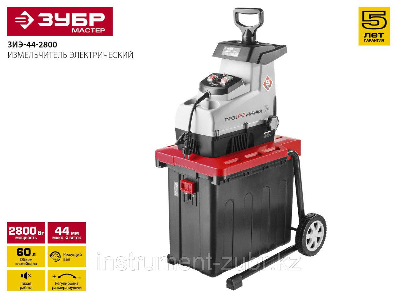 Измельчитель садовый электрический, ЗУБР ЗИЭ-44-2800, бесшумный, р/с 44 мм, контейнер 60 л, 2800 Вт