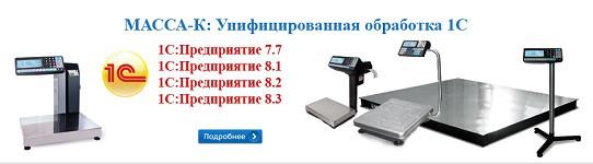 Автоматизация учета на весах Масса К