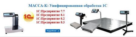 Автоматизация учета на весах Масса К, фото 2