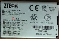 Заводской аккумулятор для ZTE N8010 (ZEBAJ1, 1900mAh)
