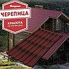 Черепица Ондулин (фиорентино, красный, зеленый, коричневый)