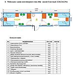 40ф Бытовка жилая 12м на 4 чел. с мебелью, фото 2