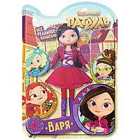 Сказочный патруль - Кукла Варя «Casual» - Крутая девочка