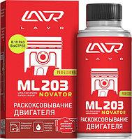 Раскоксовывание двигателя ML203 NOVATOR (для двигателей до 2-х литров), 190 мл