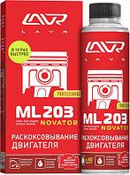Раскоксовывание двигателя ML203 NOVATOR  (для двигателей более 2-х литров), 320 мл