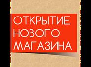 Открытие НОВОГО магазина по ул. Молокова 119/1 Б!