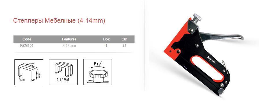 Степлеры Мебельные (4-8mm)