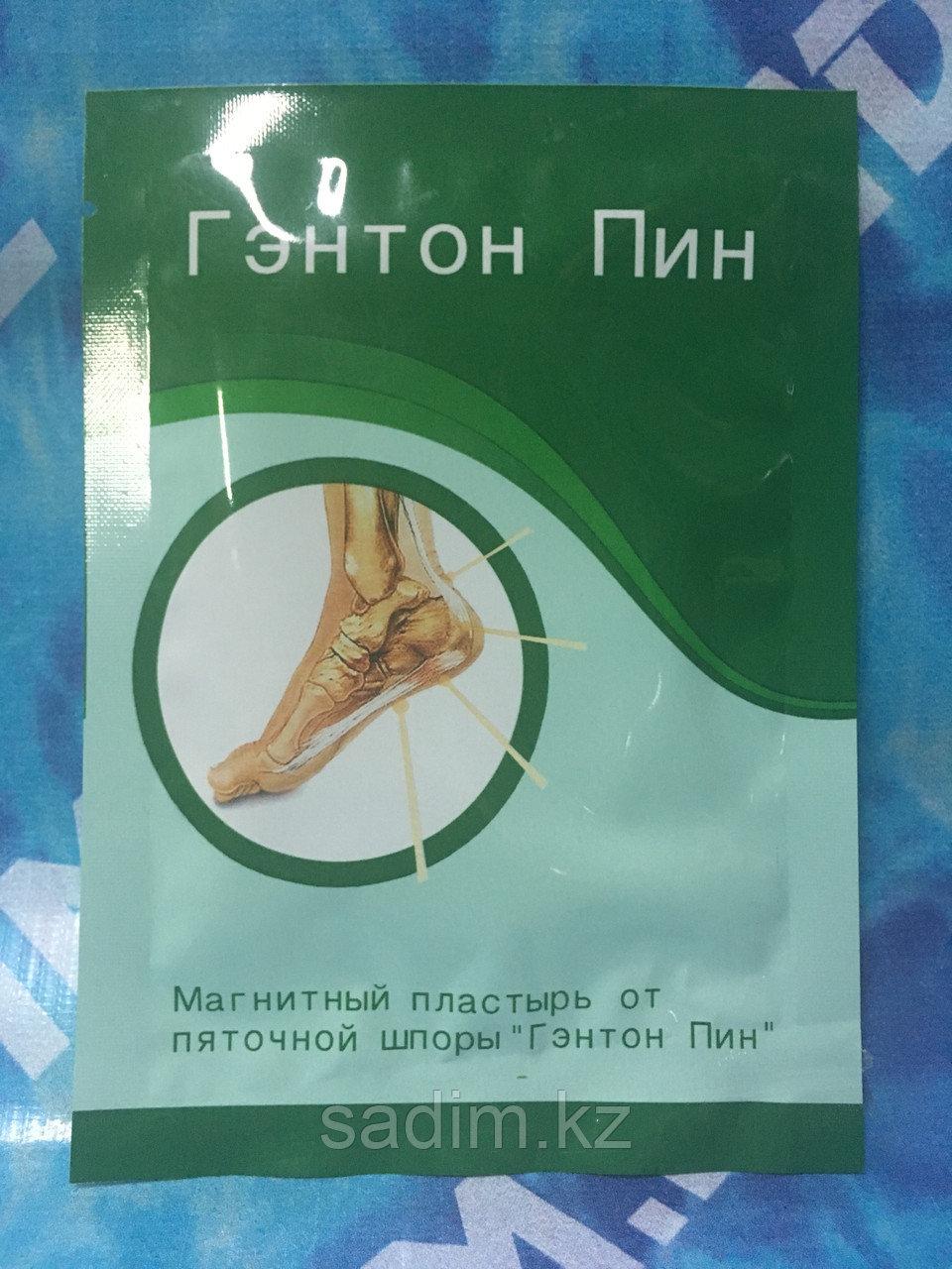 Магнитный пластырь от шпор  Гэнтон Пин (4 шт)