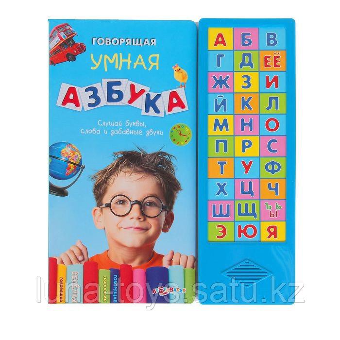 """Книга """"Говорящая умная азбука"""" музыкальная, 16 стр."""