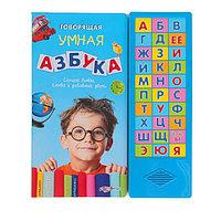 """Книга """"Говорящая умная азбука"""" музыкальная, 16 стр., фото 1"""