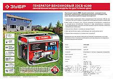 Бензиновый генератор, 6200 Вт, ЗУБР, фото 2