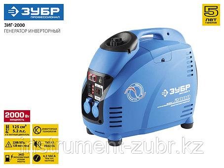 ЗИГ-2000 генератор инверторный, 2000 Вт, ЗУБР, фото 2
