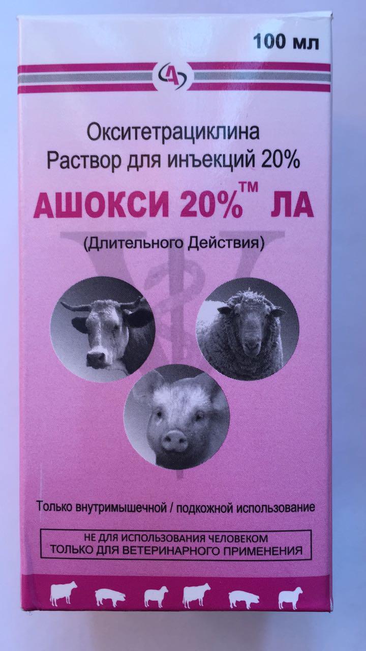 Ashoxy 20% LA АШОКСИ 20% ЛА
